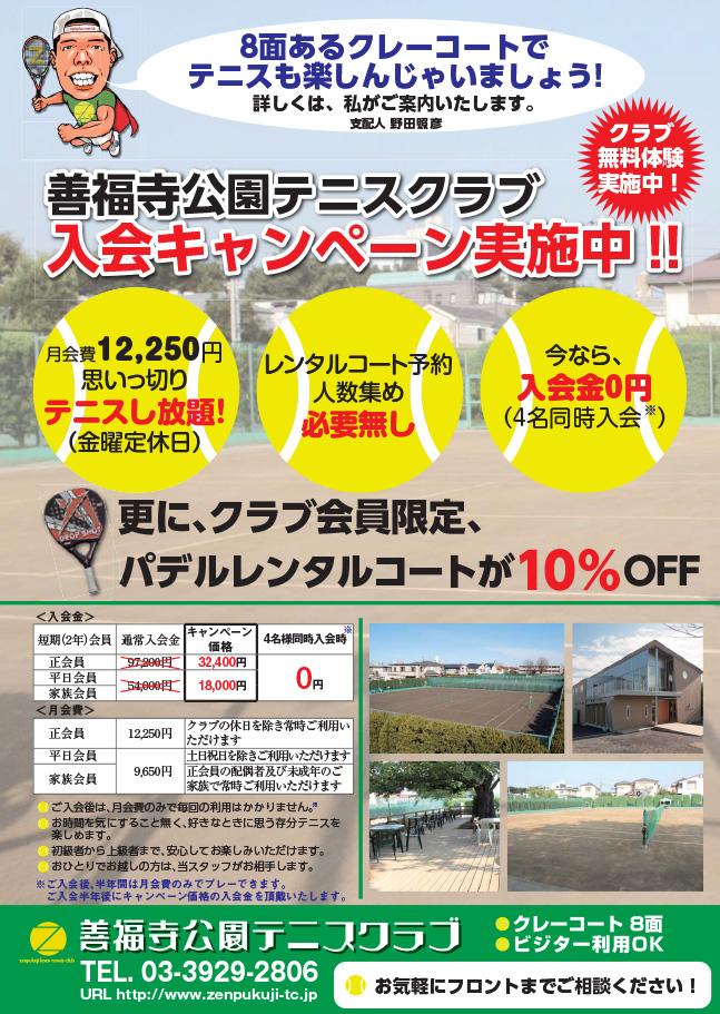 善福寺公園テニスクラブ入会割引キャンペーン