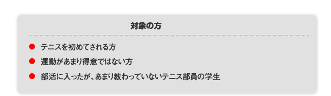 善福寺公園テニスクラブ 初心者プライベートレッスン