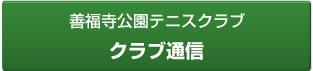 善福寺公園テニスクラブ クラブ通信