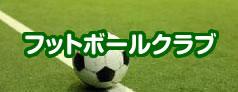 善福寺フットボールクラブ